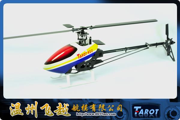 飞越 Tarot 450 PRO 空机版/不含电子设备 TL20003